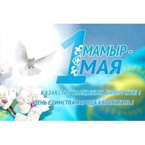 1 мая - День единства народов Казахстана