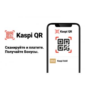 Покупки с Kaspi QR