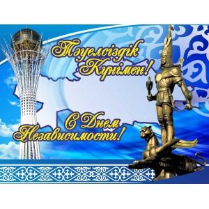 С Днем независимости Республики Казахстан !!!