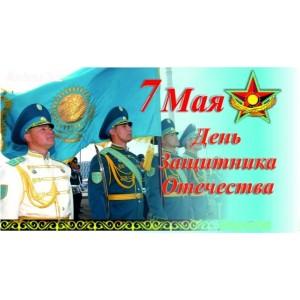 7 мая – День защитника отечества!